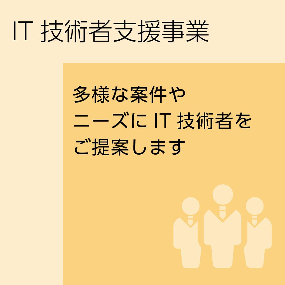 IT技術者支援事業 多様な案件やニーズにIT技術者をご提案します