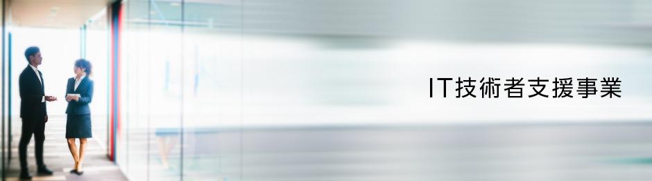 IT技術者支援事業/マッシュアップブレイン