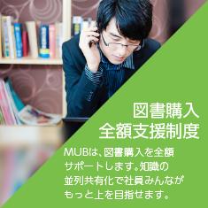 図書購入全額支援制度