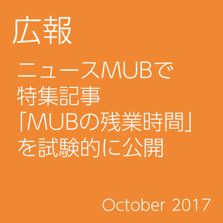広報 ニュースMUBで特集記事「MUBの残業時間」を試験的に公開 October 2017