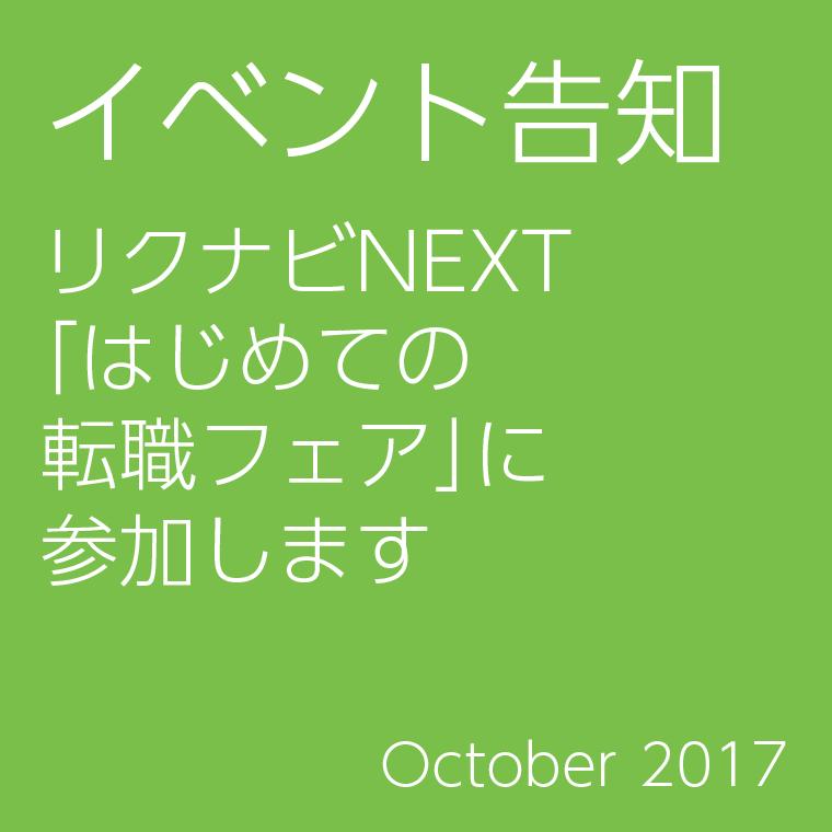 イベント告知 リクナビNEXT 「はじめての 転職フェア」に 参加します October 2017
