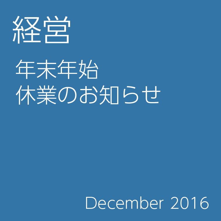 経営 年末年始休業のお知らせ December 2016