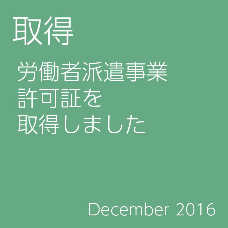 取得 労働者派遣事業許可証を取得しました December 2016