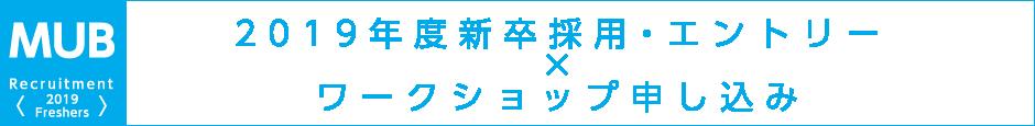 MUB/Recruitment/2019 Freshers/2019年度新卒採用・エントリー×ワークショップ申し込み