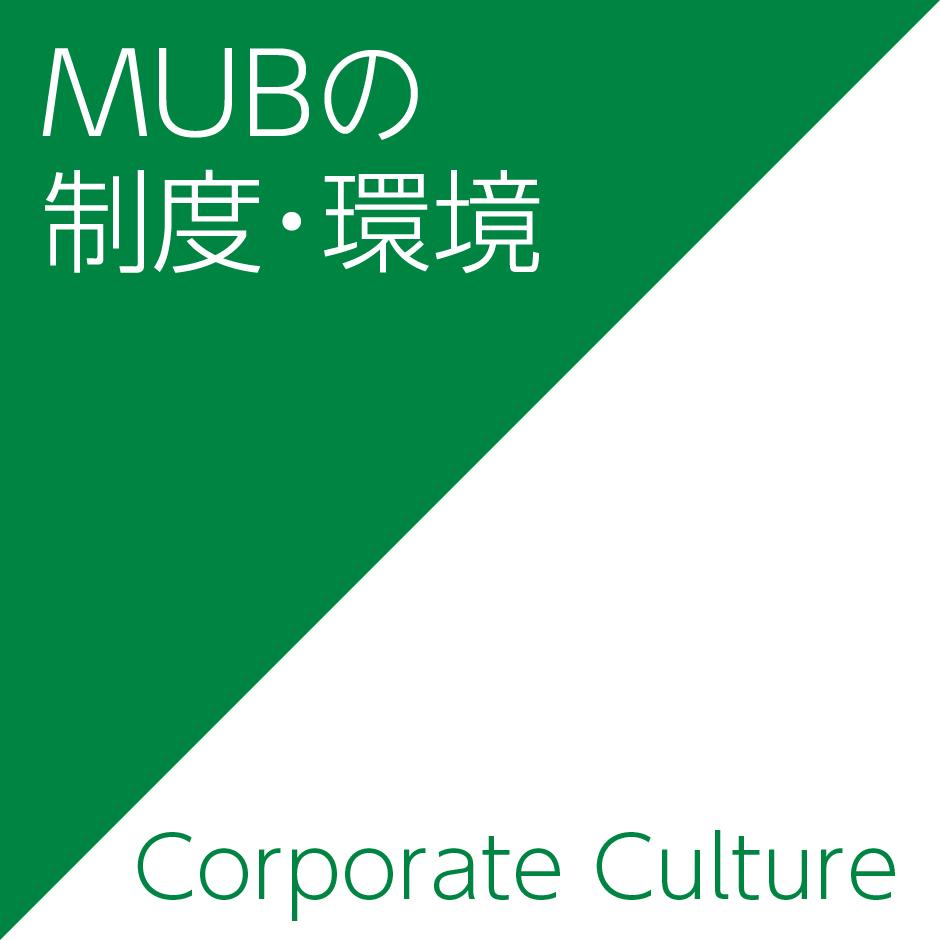 MUBの制度・環境/CORPORATE CULTURE