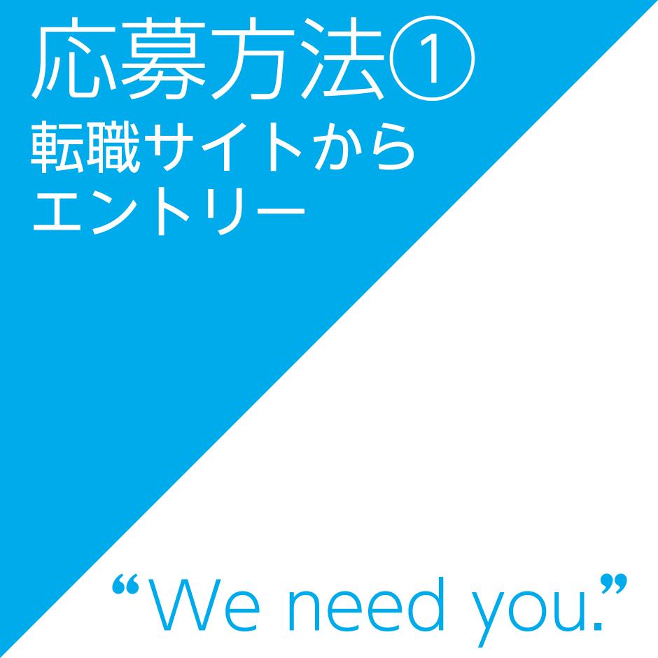 """【ボタン】応募方法①/転職サイトからエントリー/""""We need you."""""""