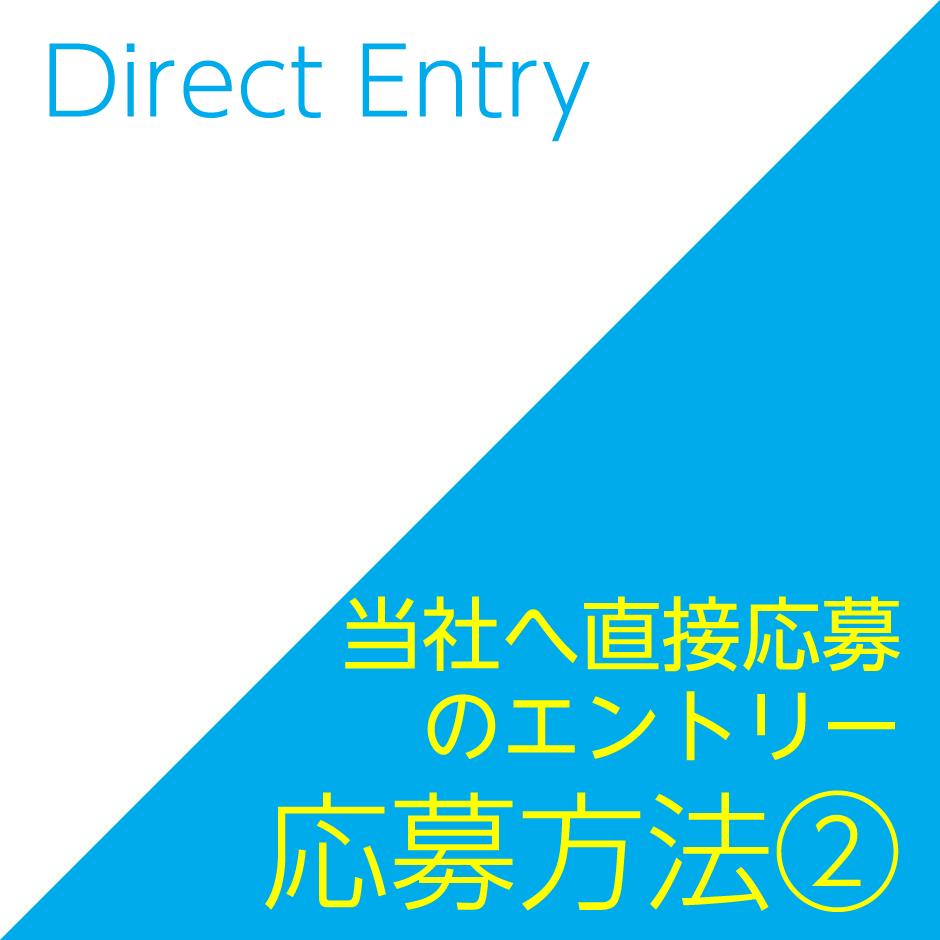 【ボタン】応募方法②/当社へ直接応募 のエントリー/Direct Entry