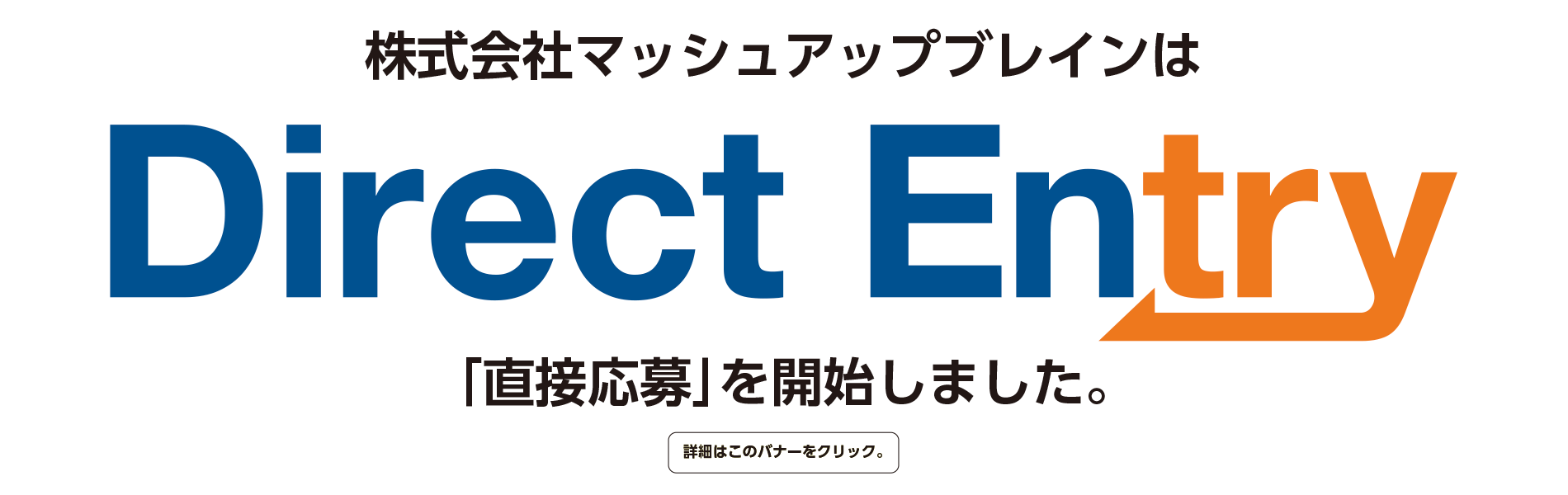 【スライダ】告知・株式会社マッシュアップブレインはDirect Entry「直接応募」を開始しました。詳細はこのバナーをクリック