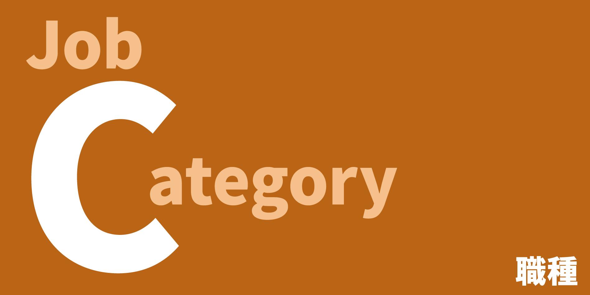 [バッジ]職種・Job Category/あなたの業種・スキルから、当社でのポジションを示します