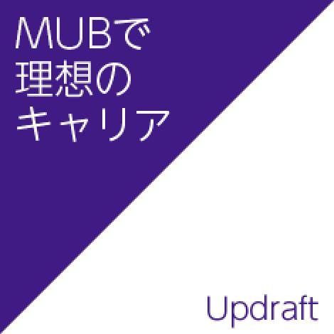 MUBで理想のキャリア UPDRAFT