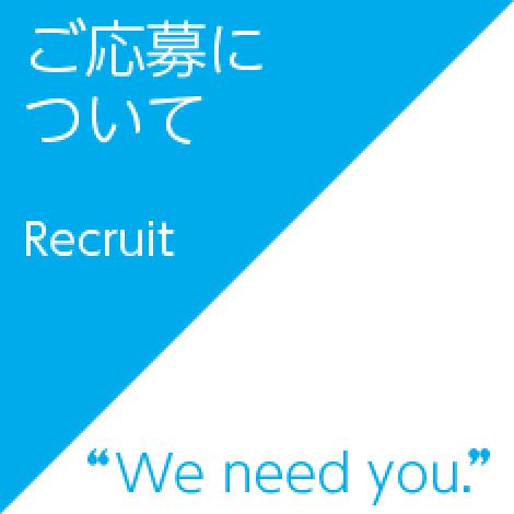 ご応募について/We need you.