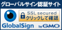 logo-globalsign-ssl-secured